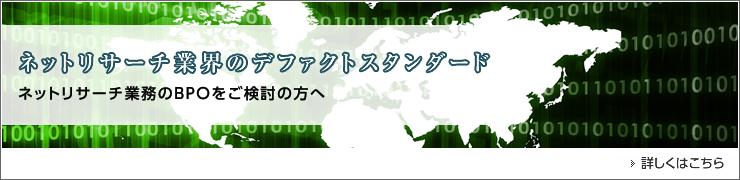 ネットリサーチ業界おデファクトスタンダード ネットリサーチ業務のBPOをご検討の方へ