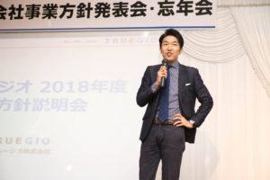 トゥルージオ株式会社 代表取締役社長 三好浩和