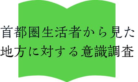 首都圏(東京・千葉・埼玉・神奈川)から見た地方に対する意識調査
