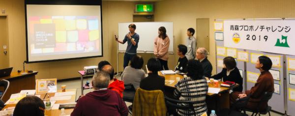10/26(土)、青森プロボノプロジェクトの成果報告
