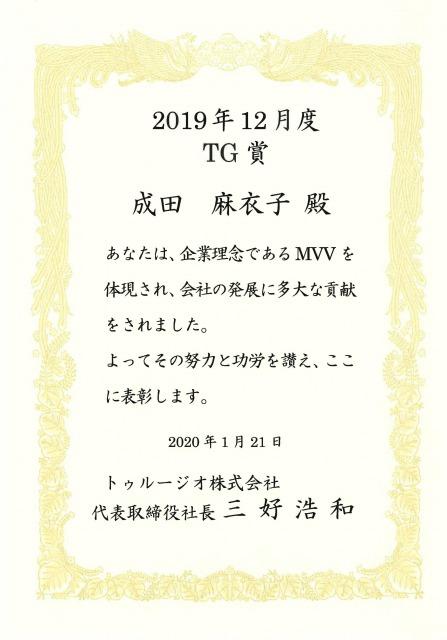 2019年12月度TG賞紹介、副賞は株式会社 井上商店の「萩・井上バラエティー詰め合せ」