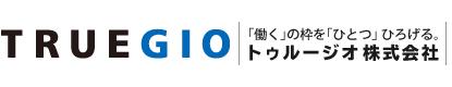 BPOサービス専門プロバイダー:トゥルージオ 株式会社
