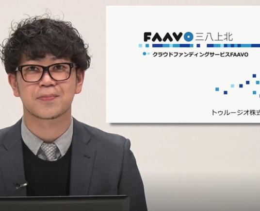 「FAAVO三八上北」クラウドファンディング説明動画の配信スタート