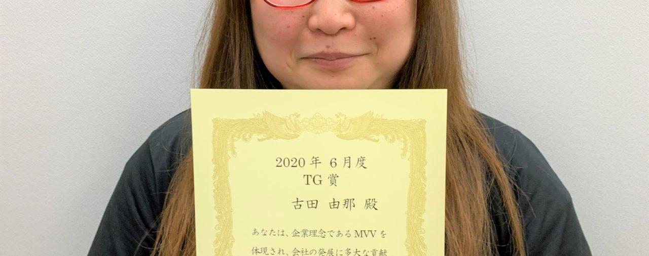 2020年6月度TG賞紹介、副賞は豆子郎の夏のひみつセット「雅」