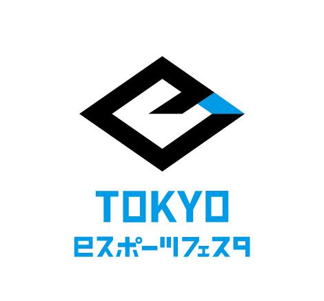 東京eスポーツフェスタに出展します
